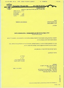 ידועים בציבור: בצילום: מסמך הכרה של עיריית תל אביב בתעודת הזוגיות של ארגון משפחה חדשה, לצפייה במסמך בגודל מלא הקליקו על התמונה