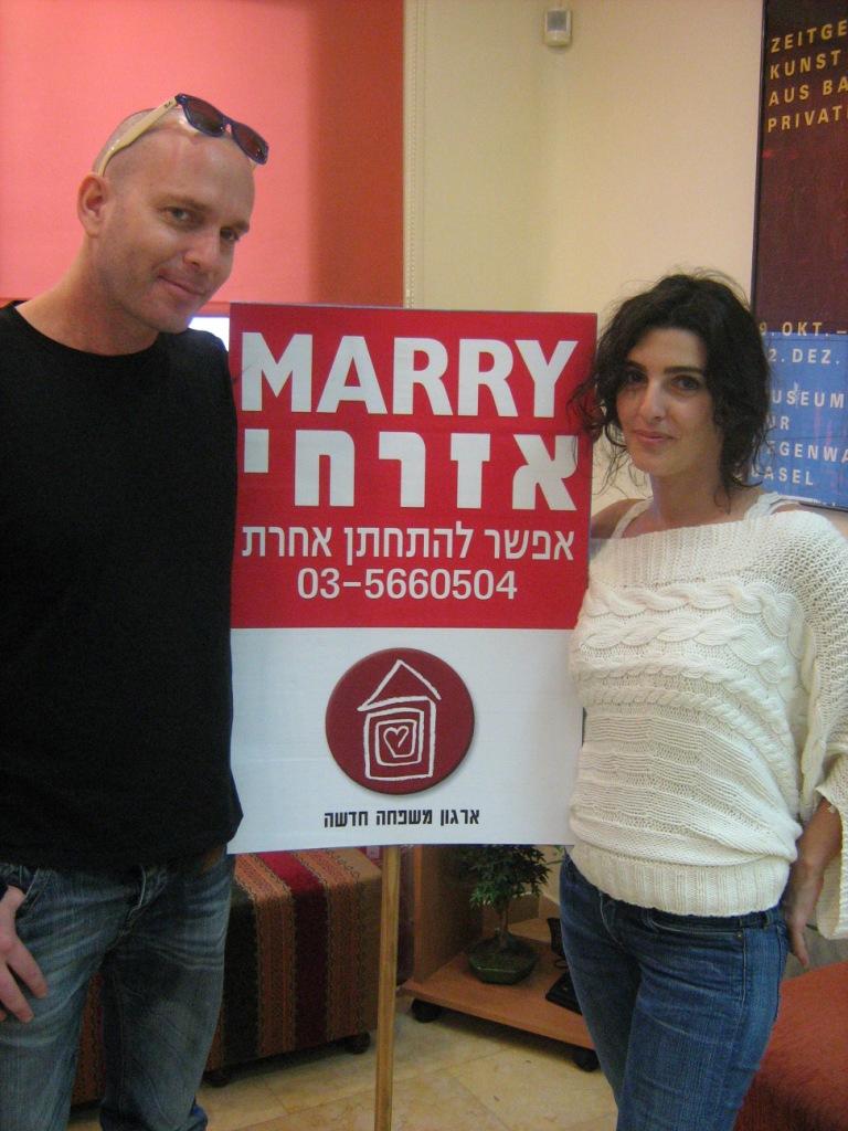 MARRY אזרחי- נישואים אזרחיים- נישואין אזרחיים