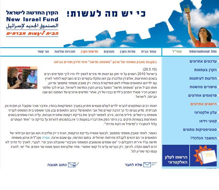 התאומים בישראל בעקבות המאמץ המשפטי והציבורי האדיר של ארגון משפחה חדש